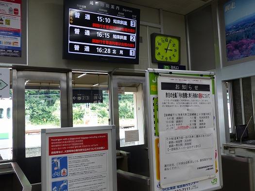 20160818網走 (455)
