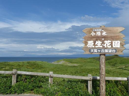 20160818網走 (509)