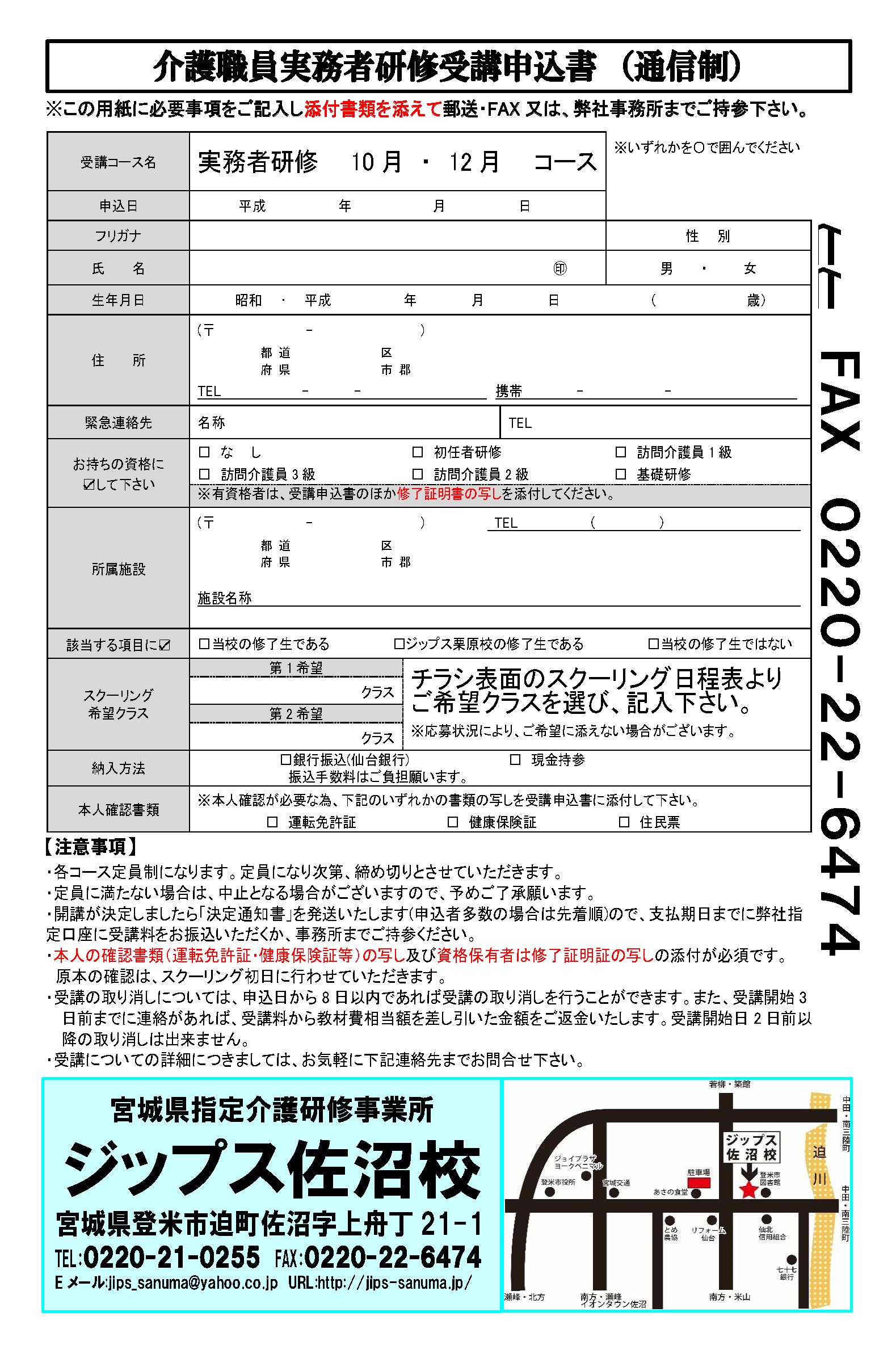実務者募集チラシ10月(登米市以外)_ページ_2