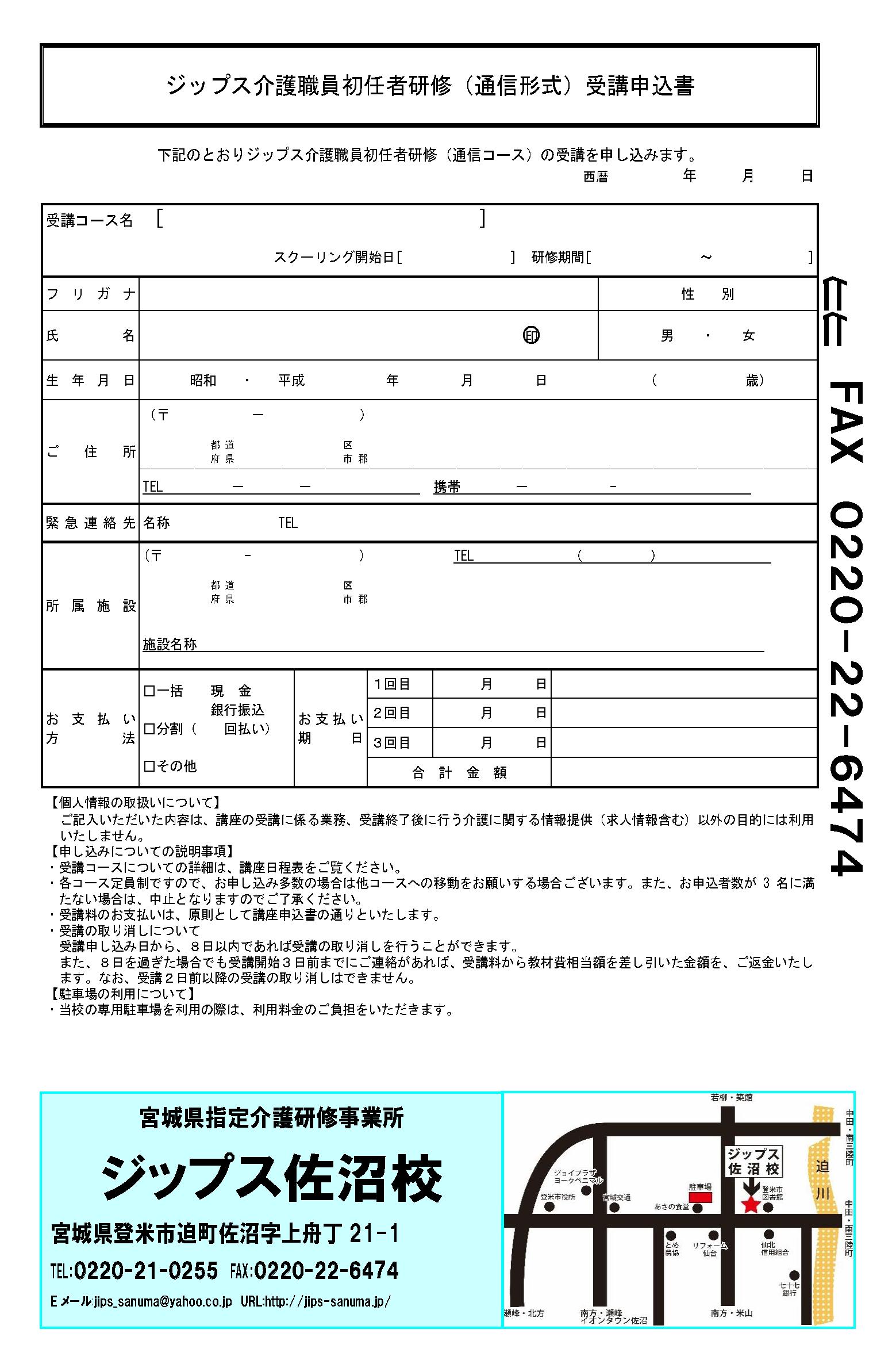 介護職員初任者研修お申込用紙