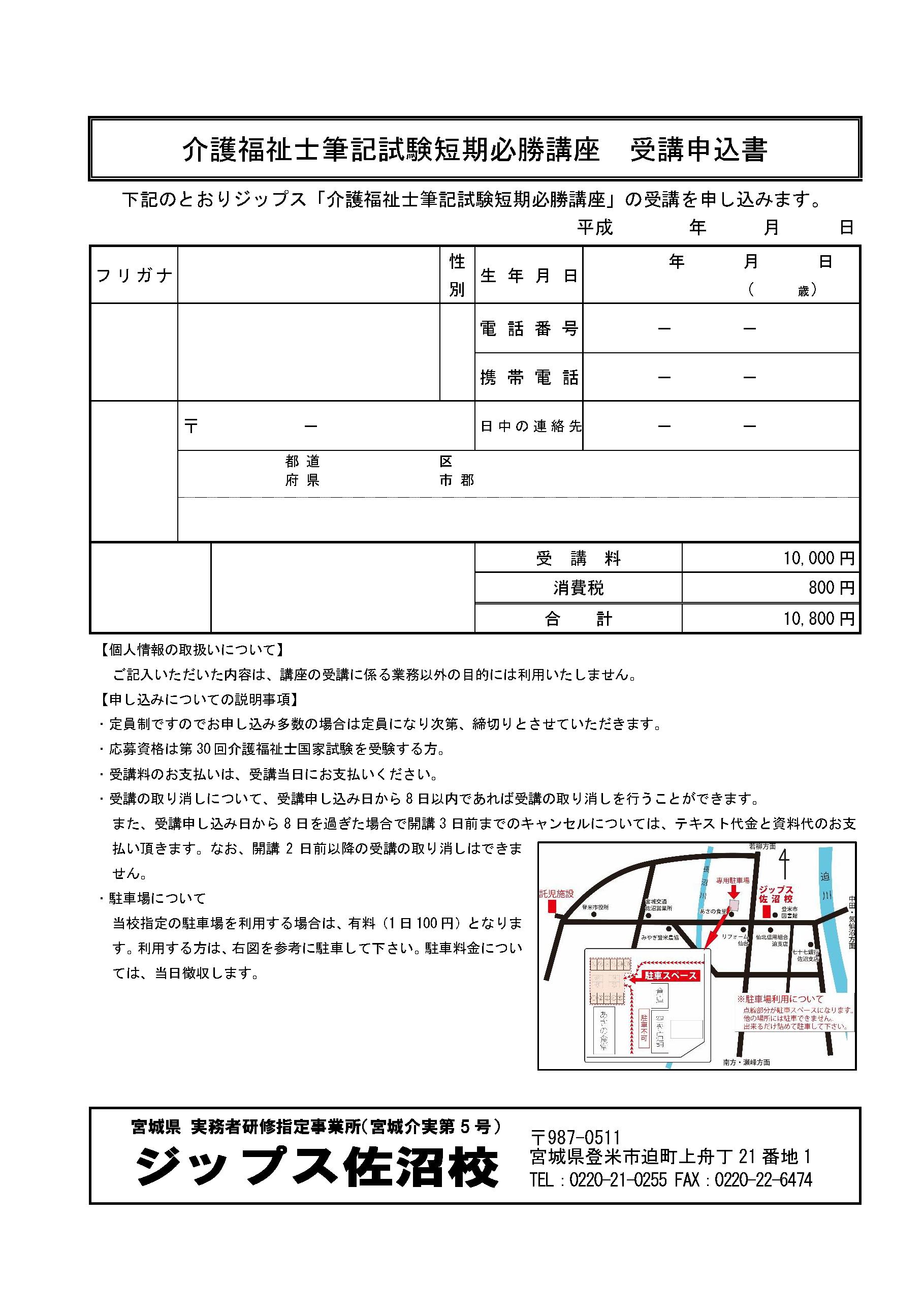 介護福祉士必勝講座_ページ_2