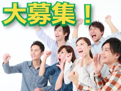 入社祝い金3万円!!