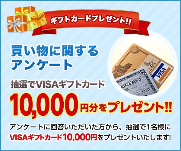 買い物についてのアンケートに答えて、ギフト券1万円分プレゼント<主婦限定>