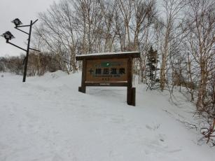 16.12.04 北海道旅行 005