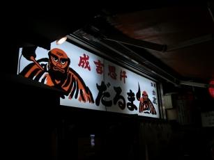 16.12.04 北海道旅行 011