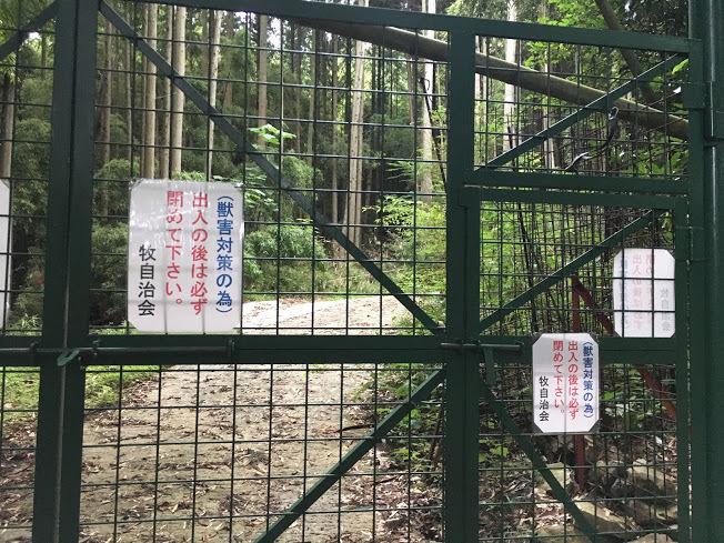 2017鴻応山/注意書き