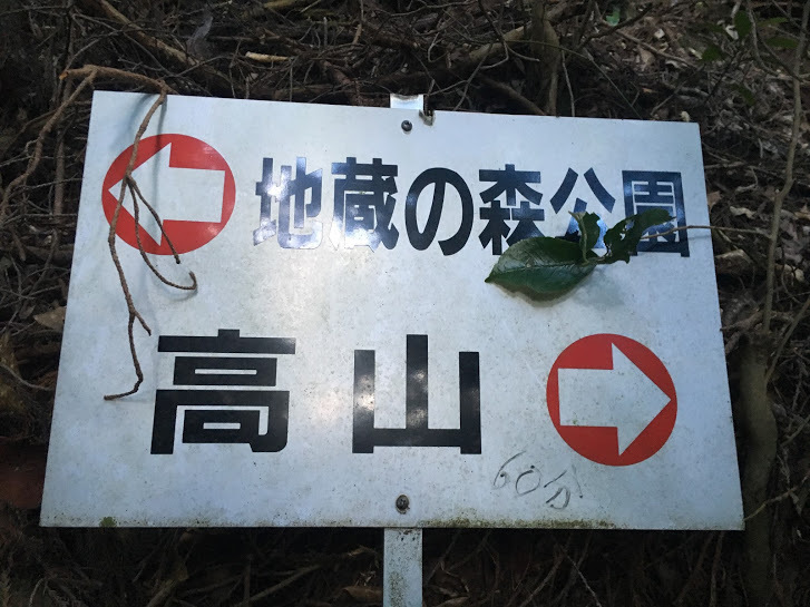 2017丹波高山/60分
