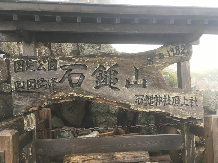 2017天狗岳/看板