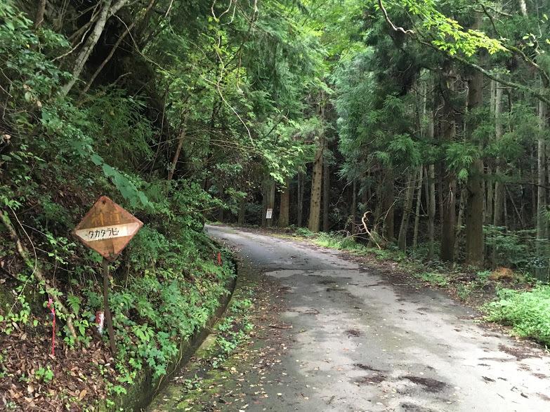 20170827三峠山/タカタラビ