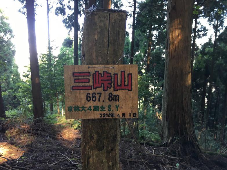 20170827三峠山/山頂