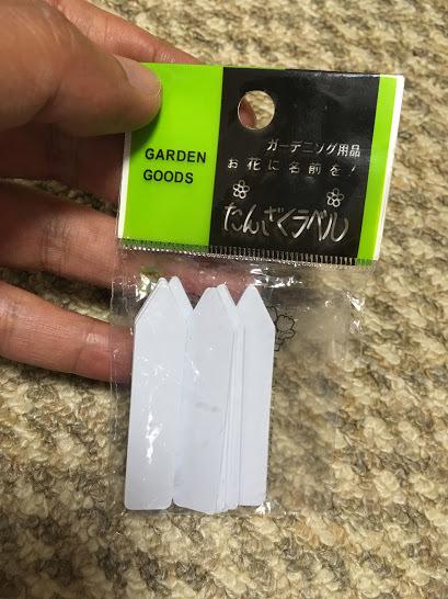7.9mHギボシDP/ラベル
