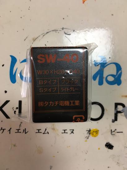 7.9mHギボシDP/SW40