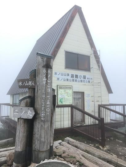 2017氷ノ山/山頂避難小屋