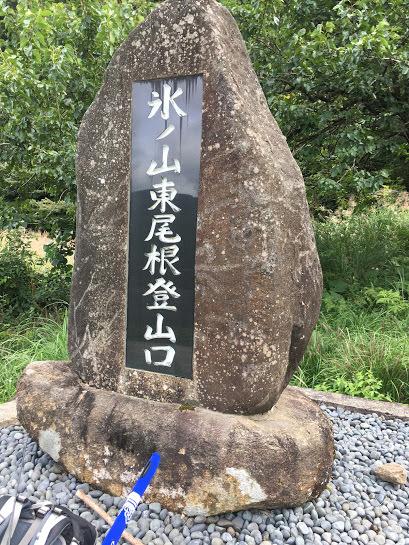2017氷ノ山/東尾根登山口