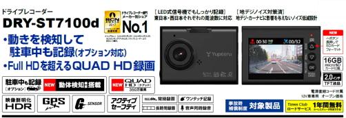新商品! 指定店専用 ドライブレコーダー「DRY-ST7100d」のお知らせです^^!