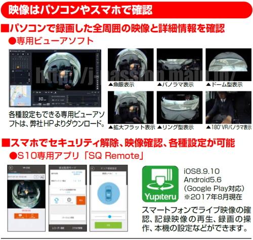 """新商品のお知らせです!業界初 エリアセンサーを搭載!360°カメラとセキュリティ機能で、走行中も、駐車中も、しっかり記録&監視!""""車載監視カメラ&ドライブレコーダー「S10」"""""""