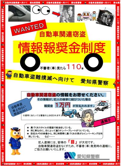 愛知県警察では自動車盗難撲滅へ向け、自動車関連窃盗 情報報奨金制度を開催中!
