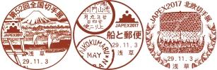 JAPEX2017記念小型印