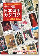 テーマ別Vol.3
