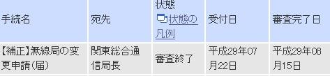 SnapCrab_NoName_2017-8-16_16-31-50_No-00.jpg