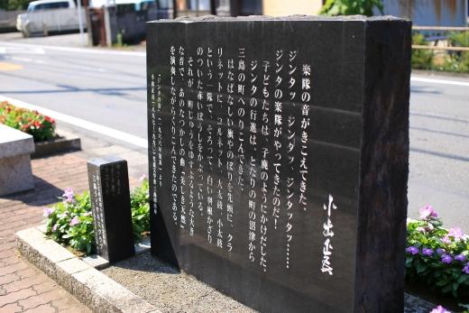 三島 水辺の文学碑 02