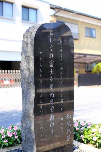 三島 水辺の文学碑 04
