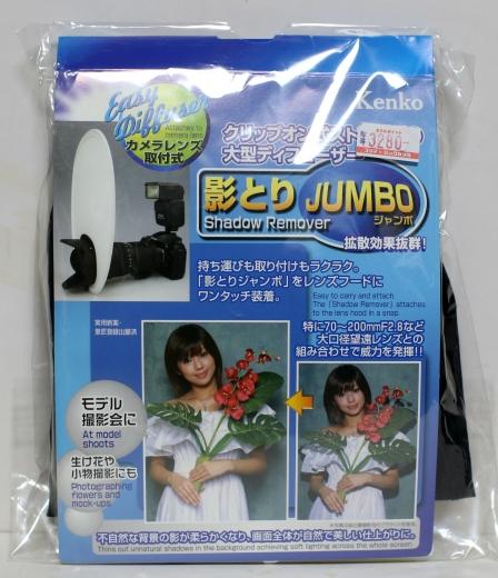 影とりJUMBO 01