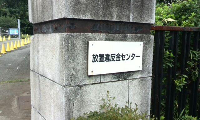 神奈川県交通安全センターの門柱