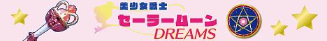 セーラームーンDREAMS〜月夜の眠り姫〜