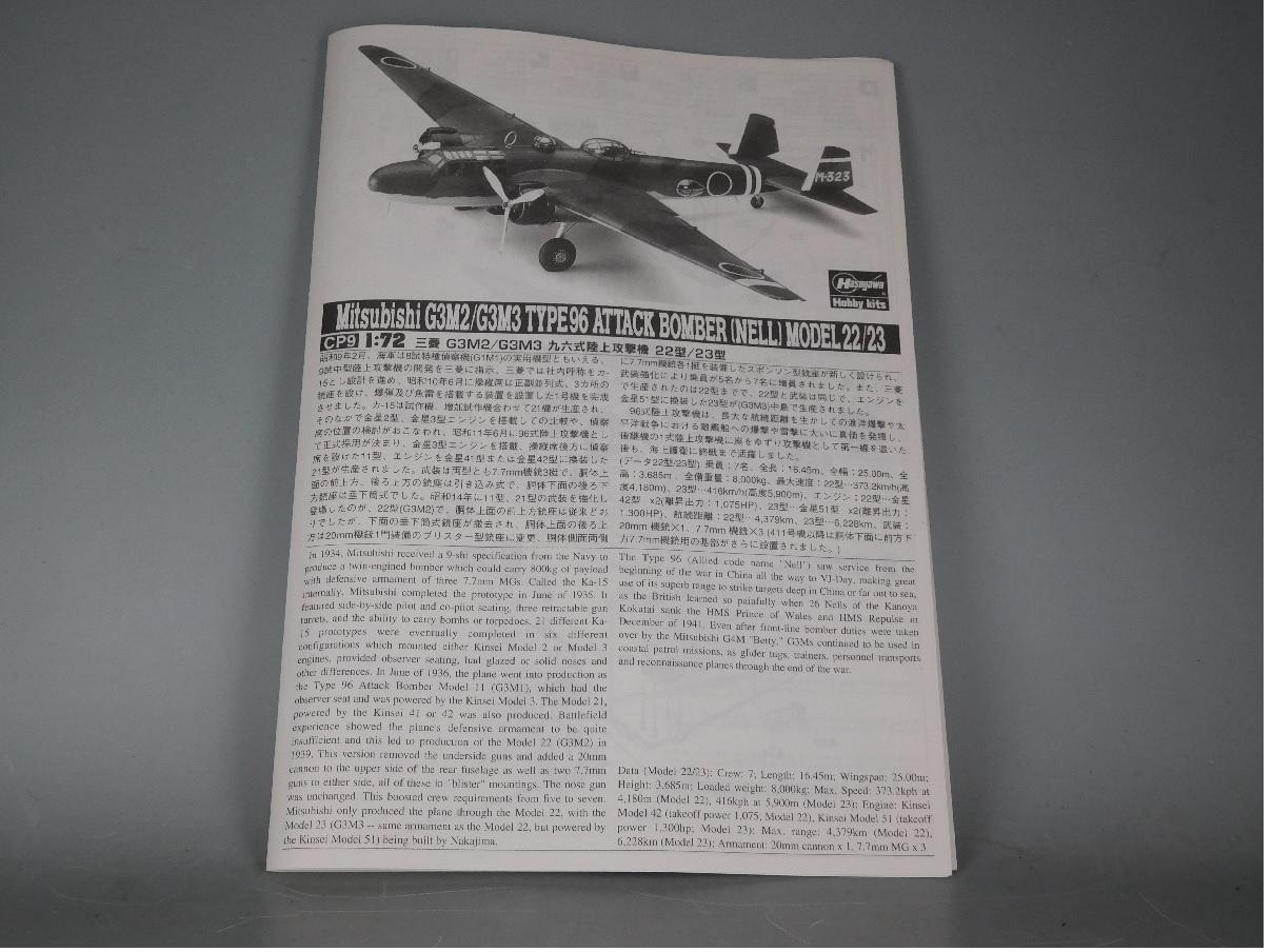 96式陸上攻撃機4