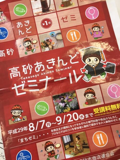 fc2blog_20170821105807591.jpg
