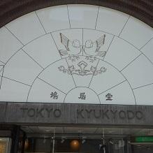 銀座鳩居堂20140728 - コピー