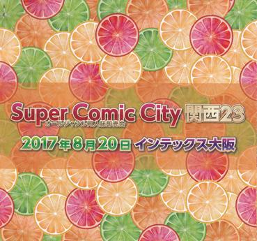 ブログスーパーコミックシティ2017