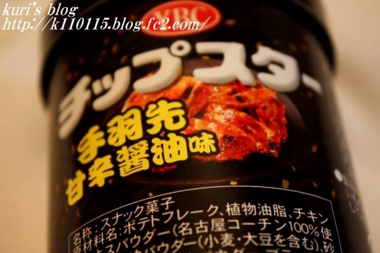 2017チップスター手羽先甘辛醤油味 (2)
