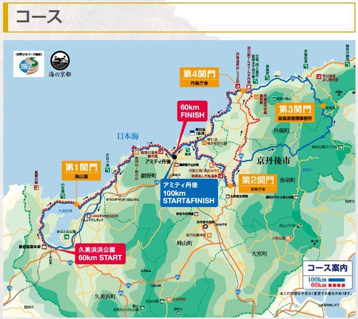 丹後コース図2017