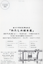 watashibook2.jpg