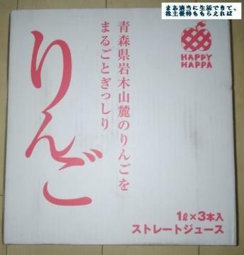 イーサポートリンク 優待 HAPPY HAPPA りんごジュース02 201705