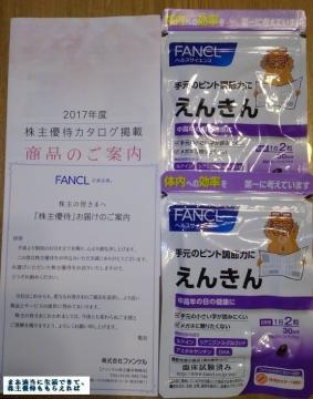 ファンケル カタログ選択品 えんきん 201703