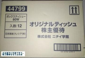 ニチイ学館 オリジナルティッシュ04 201703