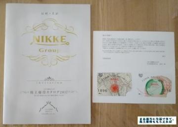 ニッケ クオカード(500+700)02 120周年 201703
