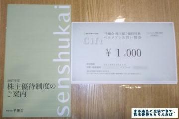 千趣会 ベルメゾンお買物券 1000円相当 201706