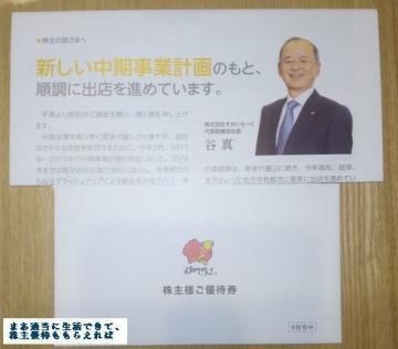 すかいらーく お食事優待券 3000円相当 201706