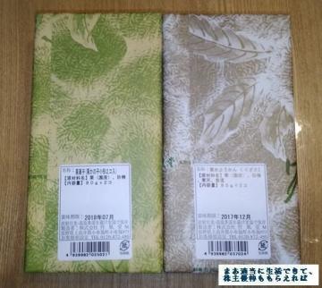 鈴木 竹風堂 詰め合わせ03 201706