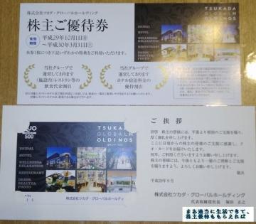 ツカダ・グローバルホールディング クオカード(500円相当)01 201706