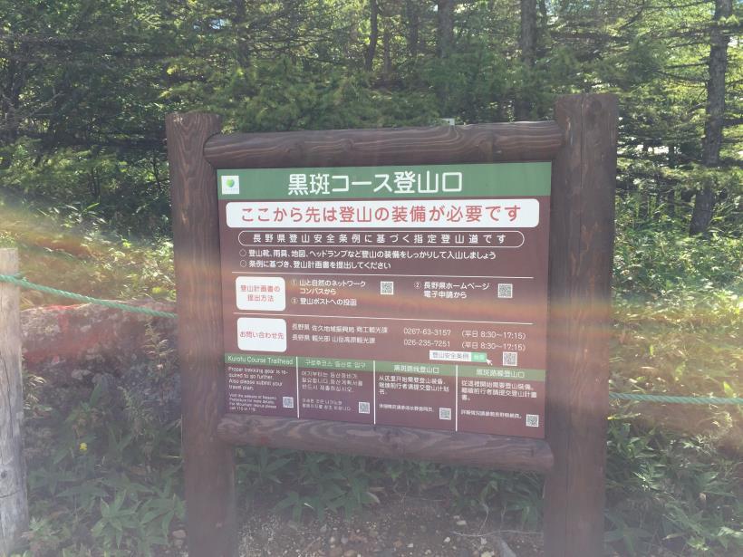 浅間外輪山16