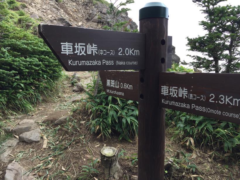 浅間外輪山103