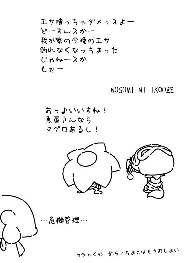 KAGECHIYO_143_after