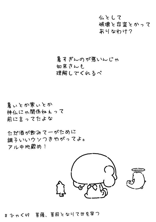 KAGECHIYO_149_after