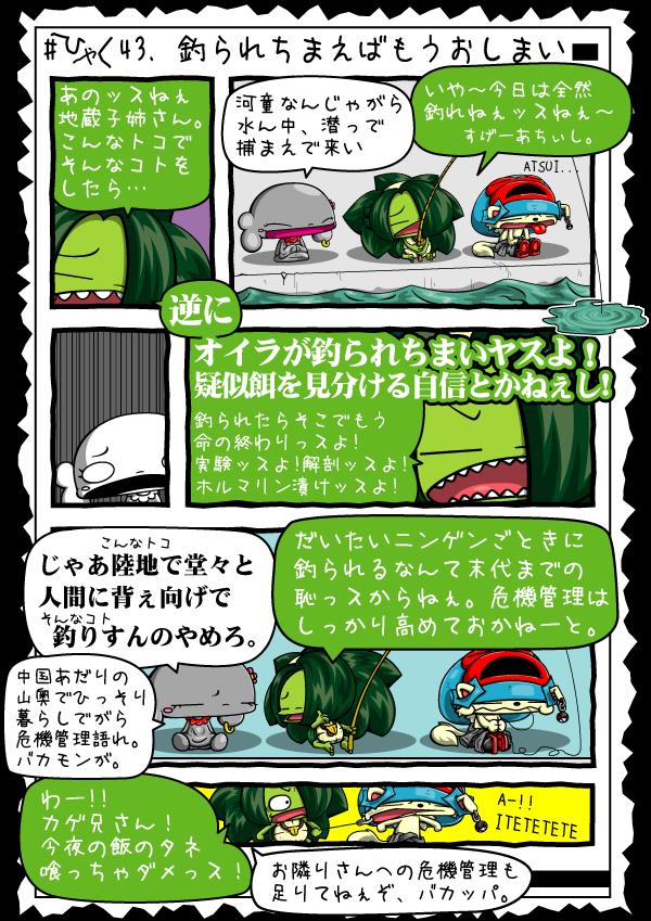 KAGECHIYO_143_blog