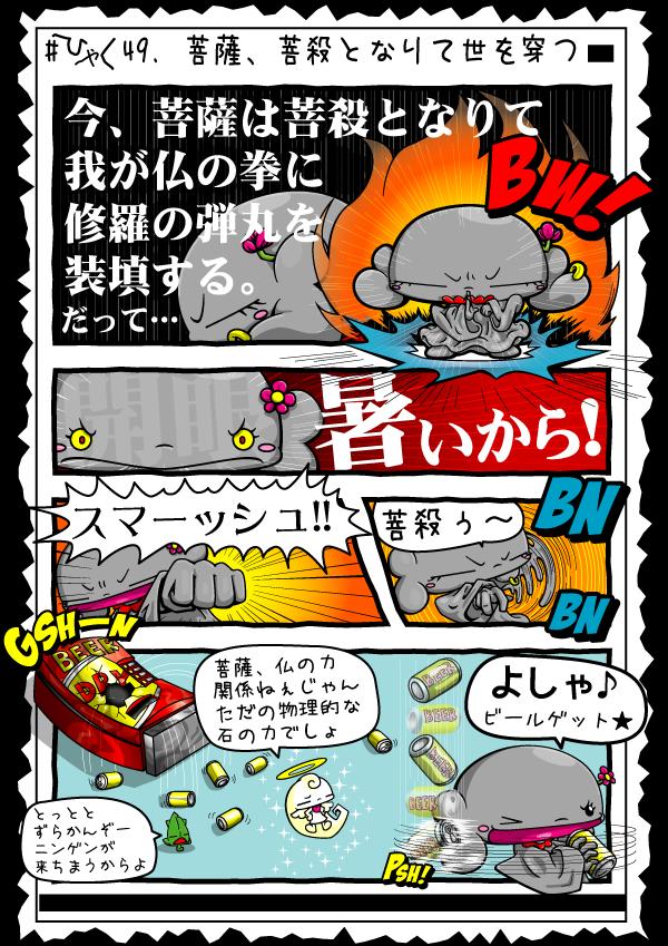 KAGECHIYO_149_blog